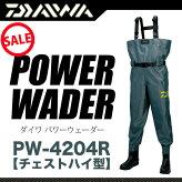 【2】DAIWA(ダイワ)パワーウェーダー[PW-4204R][チェストハイ型][カラー:モスグリーン]/フェルトソール/チェストハイウェーダー//