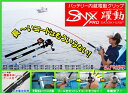 バッテリー内臓型電動グリップ 躍動 サナックス (シマノ用) 20Φ