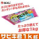 マルキュー サビキ君 1kg /常温保存OK/サビキ用エサ/餌