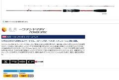 NEW!!新製品!!【31%OFF!!】シマノ SHIMANO 炎月一つテンヤマダイ パワースペック 240H