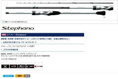 新製品!! 【21%OFF!!】シマノ ステファーノ[Stephano] 180 SHIMANO Shimano
