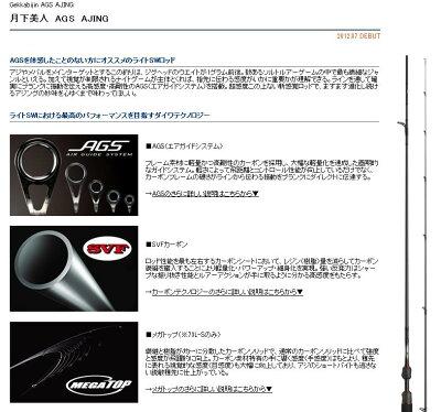 送料無料!!【21%OFF】月下美人 AGS AJING 610L-Sダイワ DAIWA