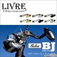 【送料無料】【取り寄せ商品】メガテック リブレ BJ 102-110 /Bullet ノブ/カスタムハンドル/ビージェイ/LIVRE