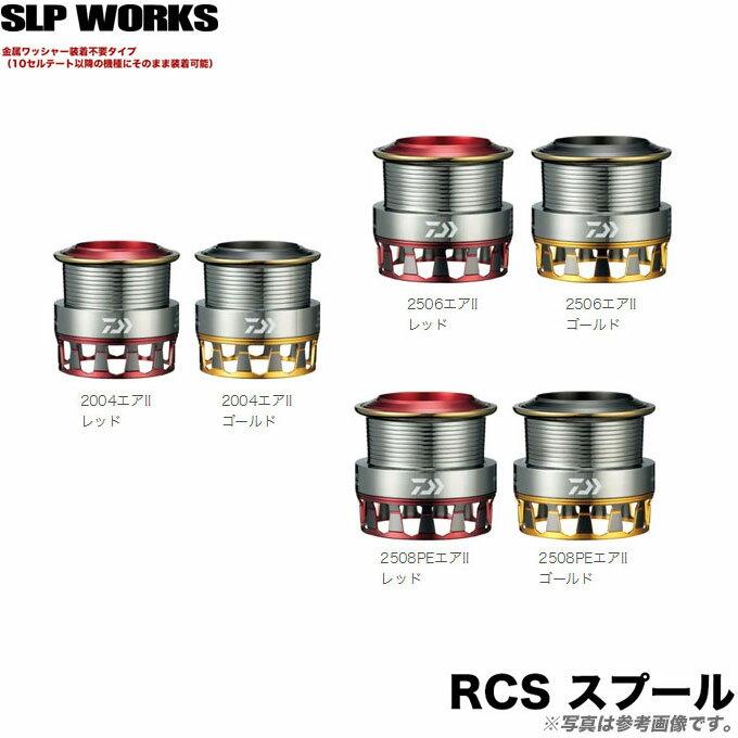 フィッシング, リールパーツ (c) SLP WORKS RCS 2508PEII DAIWAd1p9