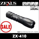 冨士灯器・ゼクサス/ZX-410