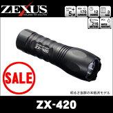 冨士灯器・ゼクサス/ZX-420