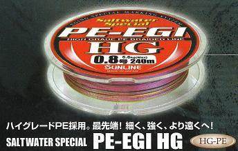【35%OFF】ソルウォータースペシャル サンライン PEーEGI HG0.6号 120M巻
