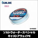 大特価!!【40%OFF】サンライン キャストアウェイPE 0.8号 12lb 150m