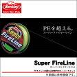 【取り寄せ商品】バークレイ スーパーファイヤーライン (1200m)(1号〜2号) /釣り糸/道糸/PEライン/ジギング/シーバス/