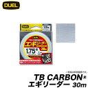 【メール便配送可】デュエル TB CARBON エギリーダー 30m(1.75/2/2.5号)/エギング/フロロカーボン/カーボン/DUEL/ネコポス可