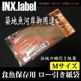 【3】インクスレーベル食魚保存用ロー引き紙袋[Mサイズ/お試し用5枚入り]/INX.label/蝋引き紙袋/ロウ引き紙袋/レオンさん/加来匠氏