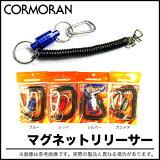 (5)【メール便配送可】 コーモラン マグネットリリーサー /cormoran/釣り/小物/ランディング/ツール/ネコポス可