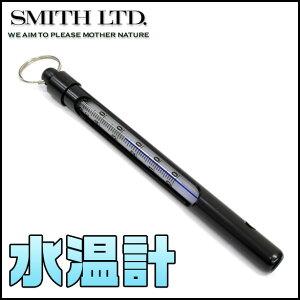 スミス(SMITH) 水温計 [ブラック]  /釣り用/