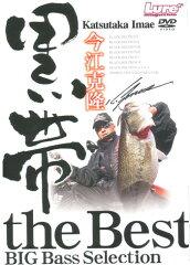 DVDどれでも3本以上で送料無料!!DVDどれでも3本以上で送料無料!!DVD 黒帯 THE Best[BIG BassSe...