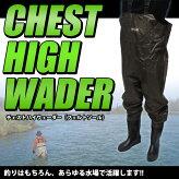 【5】【即納OK】【送料無料】チェストハイウェーダー[フェルトソール][補修キット付属]/釣り/水場作業/清掃/ウェダー/渓流/X'SELL/エクセル/OH-02/長靴
