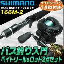 (5)SHIMANO バスライズ バス釣り入門セット [ベイトリール&ロッド][バスワンXTベイト 166M-2 ] /ビギナー向け/初心者/ブラックバス/釣り竿/釣具/バスフィッシング/バスロッド/バスセット/シマノ
