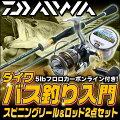 ブラックバス釣り用の釣竿が欲しいのですが、初心者向けのおすすめ商品を教えて!