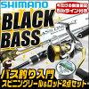(B5)【代引き不可】SHIMANO ブラックバス釣り入門セット [スピニングモデル][リー...