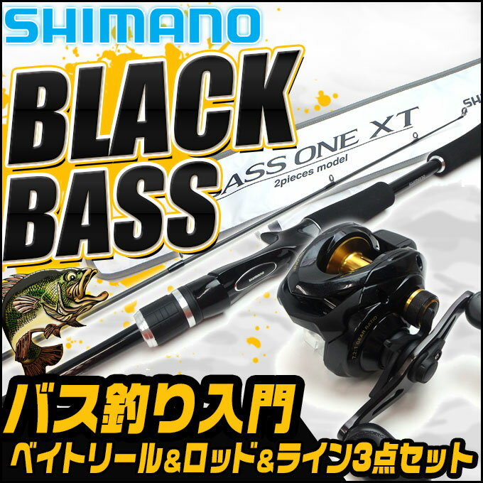 (B6)【代引き不可】SHIMANOブラックバス釣り入門セット[ベイトモデル:バスワンXT(166M-2)][リール&ロッド&ライン]