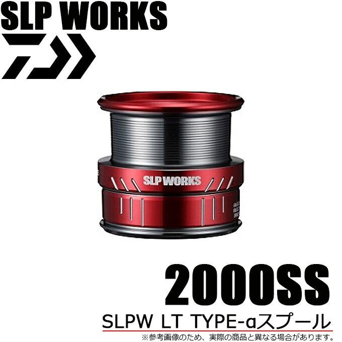 フィッシング, リールパーツ (5) SLP SLPW LT TYPE- 2000SS (LT)