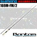 (5) 【限定商品】シマノ バンタム 169M-FM/2 (2019年 2020年 受注生産限定モデル/ベイトロッド/バスロッド) ワン&ハーフ2ピースモデル /SHIMANO Bantam・・・