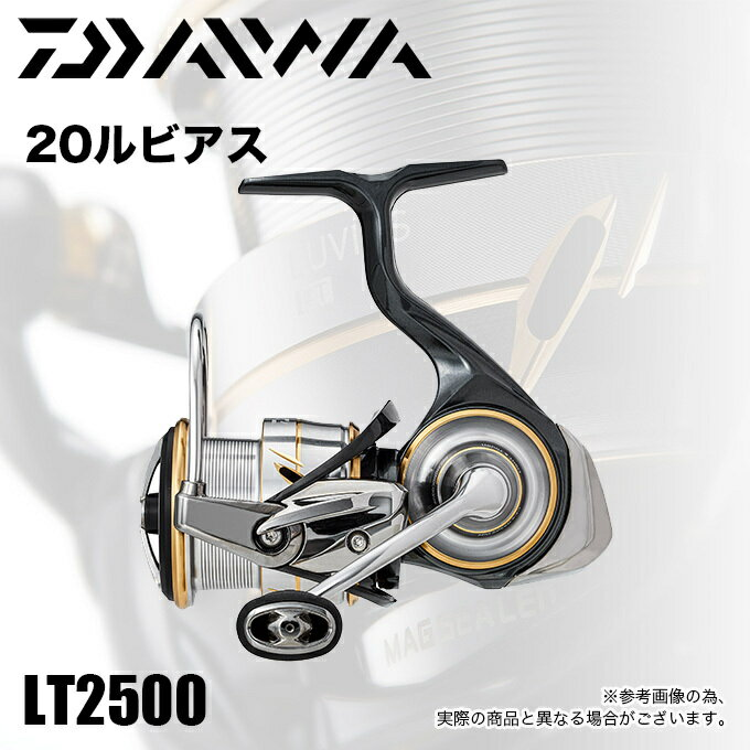 フィッシング, リール (5) 20 LT 2500 (2020) DAIWALUVIAS