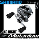(5)シマノ 20 メタニウム XG RIGHT (右ハンドル ) 2020年モデル /ベイトキャスティングリール/ SHIMANO/Metanium