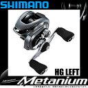 (5)シマノ 20 メタニウム HG LEFT (左ハンドル ) 2020年モデル /ベイトキャスティングリール/ SHIMANO/Metanium