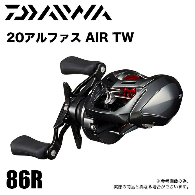 フィッシング, リール (5) AIR TW 8.6R () 2020
