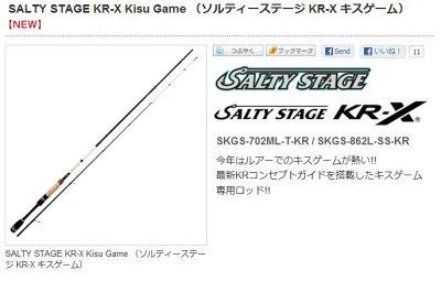 【25%OFF】【送料無料】アブガルシア/ABU SALTY STAGE KR-X Kisu Game/SKGS-702ML-T-KR ソル...