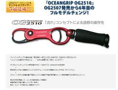 【取り寄せ商品】【送料無料】オーシャングリップ OCEANGRIP OG2510 スタジオオーシャンマーク