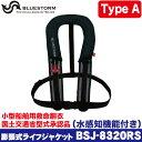(5)ブルーストーム 膨張式 ライフジャケット (水感知機能付き) BSJ-8320RS カラー:ブラック (桜マーク付き Type A サスペンダータイプ) [国土交通省型式承認品] [小型船舶用救命胴衣] ・・・