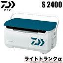 (7)【数量限定】ダイワ ライトトランクα S 2400 カラー:ブルー /クーラーボックス/DAIWA/