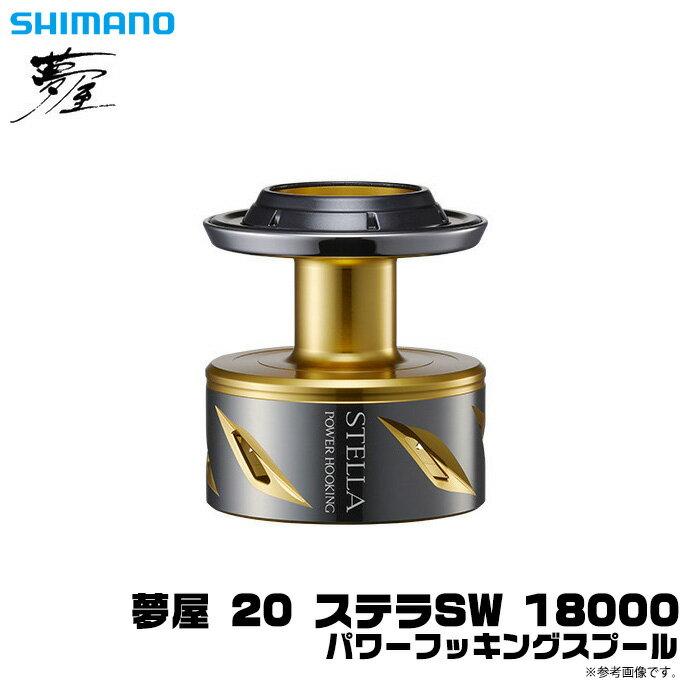 フィッシング, リールパーツ (c) 20 SW 18000 SHIMANO