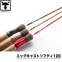 (5)ジャッカル エッグキャストソフティ 120 /ライトゲーム用ロッド/釣り竿