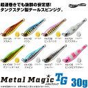 (5)【メール便配送可】コーモラン アクアウェーブ メタルマジックTG 30g (テールスピンジグ)
