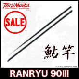 釣武者RANRYU90III/鮎竿/釣り竿/TSURIMUSHA/