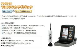 ホンデックス/PS-500C_TD07_ワカサギパック