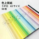 色上質紙 特厚口(約0.15mm)A3(297×420mm) 50枚【色紙・いろがみ・印刷用紙・カラーペーパー・カラー用紙・コピー用紙・紀州】ペーパークラフト・工作用・折り紙にも最適 千羽鶴にも使えます
