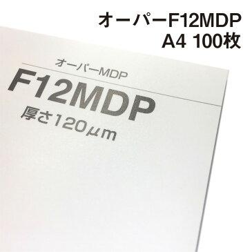【マラソン中ポイント10倍/クーポン配布中】オーパー F12MDP A4(297×210mm) 100枚 レーザープリンタで簡単出力! オンデマンド印刷に最適! 【レーザープリンター】【耐水】【OPER】