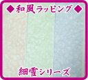 ◆和風ラッピング◆包装紙(和紙)【1枚】細雪シリーズ【クロネコDM便発送】