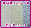 ◆和風ラッピング◆包装紙(和紙)【1枚】青海波シリーズ【クロネコDM便発送】