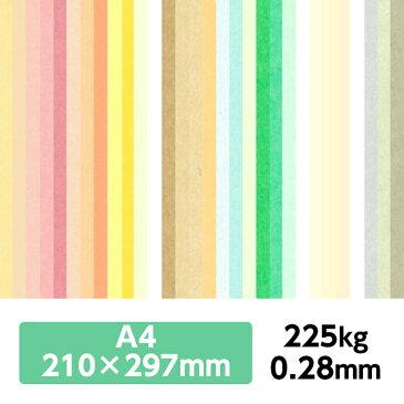 厚紙カラーペーパー『ケンラン 225Kg(=0.28mm)』 A4(210×297mm) 20枚【印刷・工作・名刺・カード・紙飛行機・ペーパークラフト・夏休み】