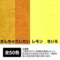 レザック66260kg(≒0.32mm)全判(1091×788mm)1枚【写真撮影・商品撮影・背景紙・フォトバックペーパー】