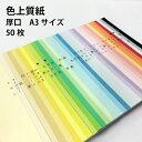 色上質紙 厚口(約0.11mm)A3(297×420mm) 50枚【色紙・いろがみ・印刷用紙・カラーペーパー・カラー用紙・コピー用紙・紀州】ペーパークラフト・工作用・折り紙にも最適 千羽鶴にも使えます