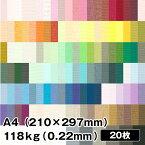 ミューズコットン 118kg(0.22mm) A4(210×297mm) 20枚 【パステル画、色鉛筆、水彩画、本の表紙、カード】