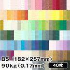 ミューズコットン 90kg(0.17mm) B5(182×257mm) 40枚 【パステル画、色鉛筆、水彩画、本の表紙、カード】