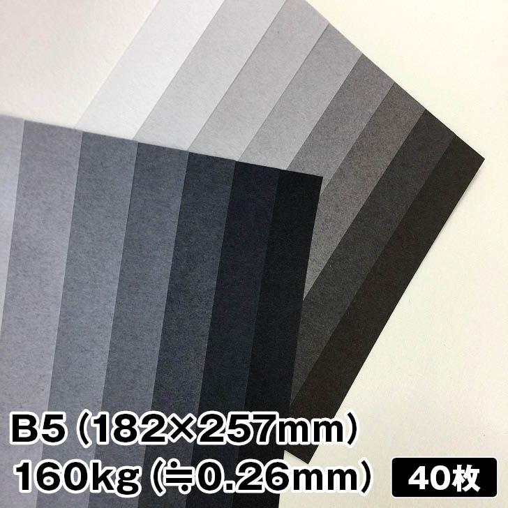 トーンF 160kg (≒0.26mm) B5(257×182mm) 40枚 【グレー】【ファンシーペーパー】【特殊紙】