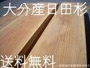 【板】【木材】【送料無料】長さ2メートル厚み12ミリ幅25センチ【カット無料】国産材日田杉無垢板 一面無節材(上下二面のうち)又は小節
