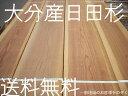 【板】【木材】【カット無料!!】【送料無料】長さ2メートル厚み12ミリ幅27センチ国産材日田杉無垢板 一面無節材(上下二面のうち)又は小節